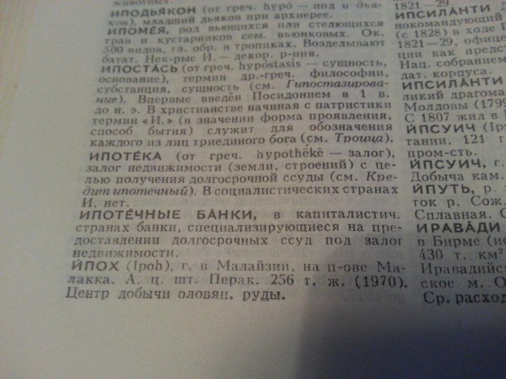 как раньше назывался кредит в советское время