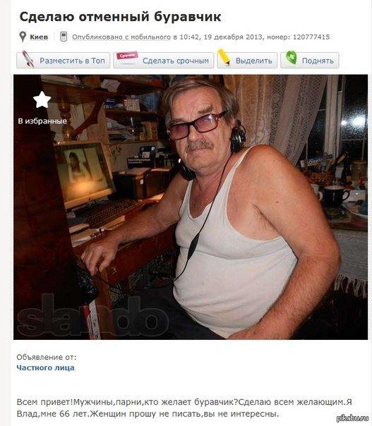 Дорус знакомства красноярск объявления девушка ищет