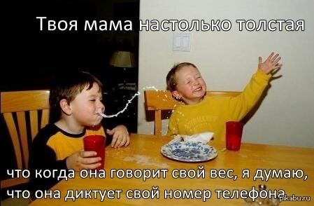 Фото жирной мамы