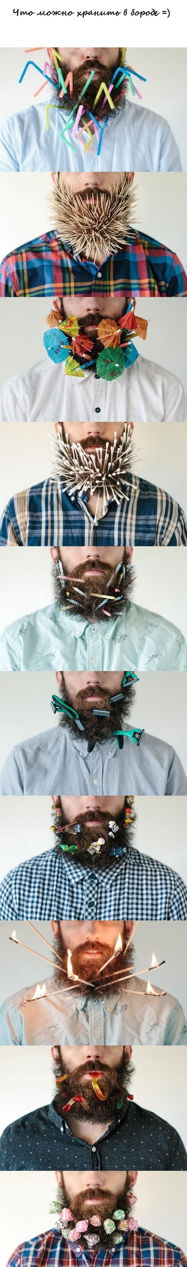 Борода это удобно.