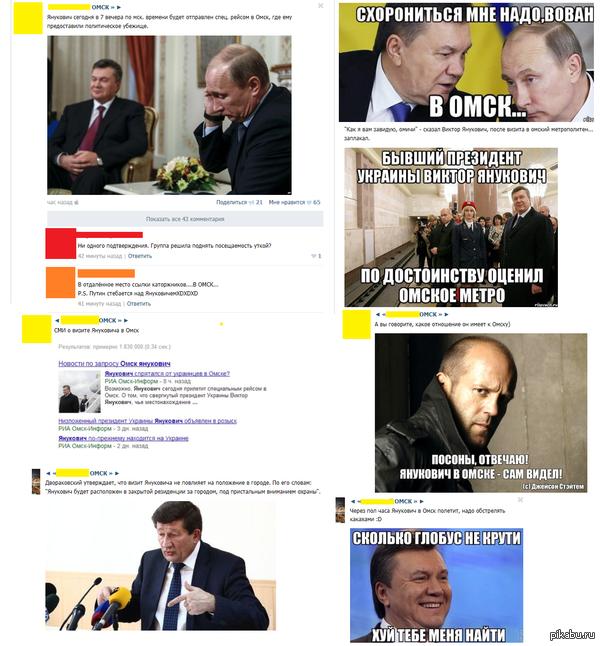 Янукович нашёлся? Не верьте на слово, никаких официальных доказательств нету. Но в Омском паблике ВК просто зашкаливает количество постов про него. В других городах также? Или им только Омск терроризируют?
