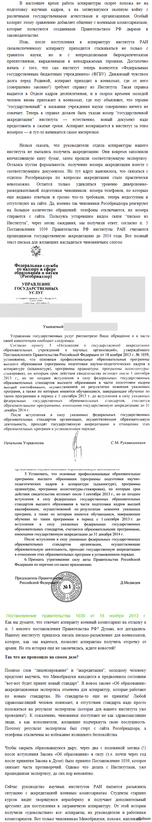 """Аспирантура или что сейчас происходит с аспирантами. был уже подобный пост: <a href=""""http://pikabu.ru/story/pro_rosobrnadzor_akkreditatsiya_i_kak_mozhno_ugodit_v_armiyu_1649578"""">http://pikabu.ru/story/_1649578</a>  но он почему не был воспринят всерьез..."""