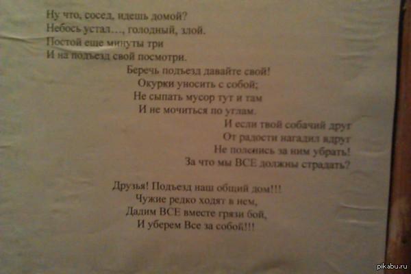 В моём подъезде завелся поэт! Ну или он просто нашел стихотворение на просторах интернета :с