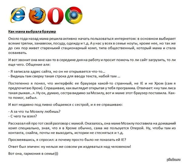 Выбор браузера)
