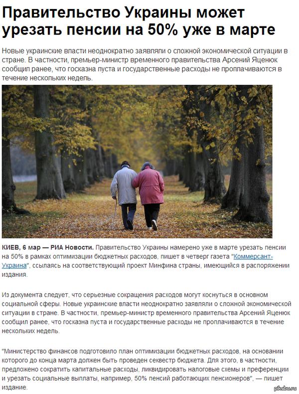Правительство Украины может урезать пенсии на 50% уже в марте