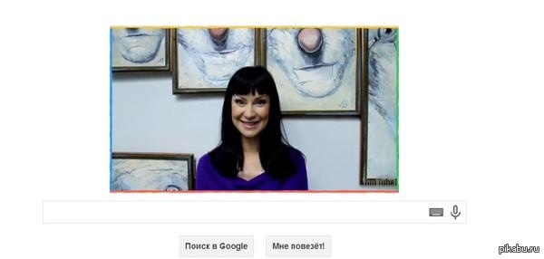 Google выбрал Нонну Гришаеву для поздравления женщин всего мира с 8 марта! Лично я рад, что именно она представляет Россию.
