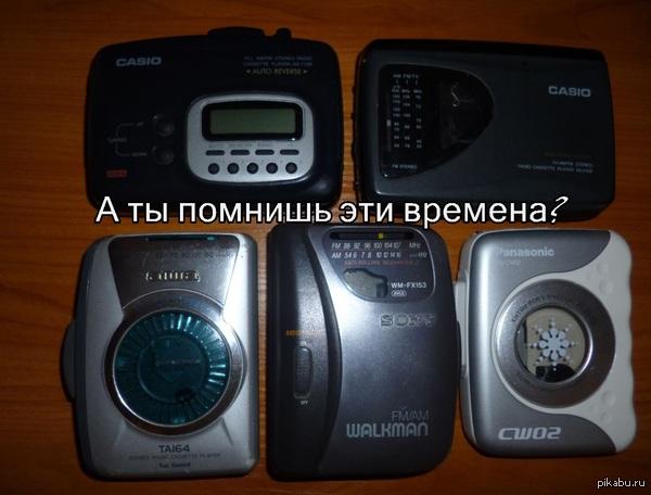 Помнишь это время?