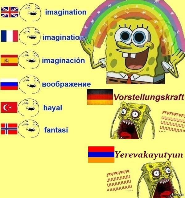 Ответ армян :)