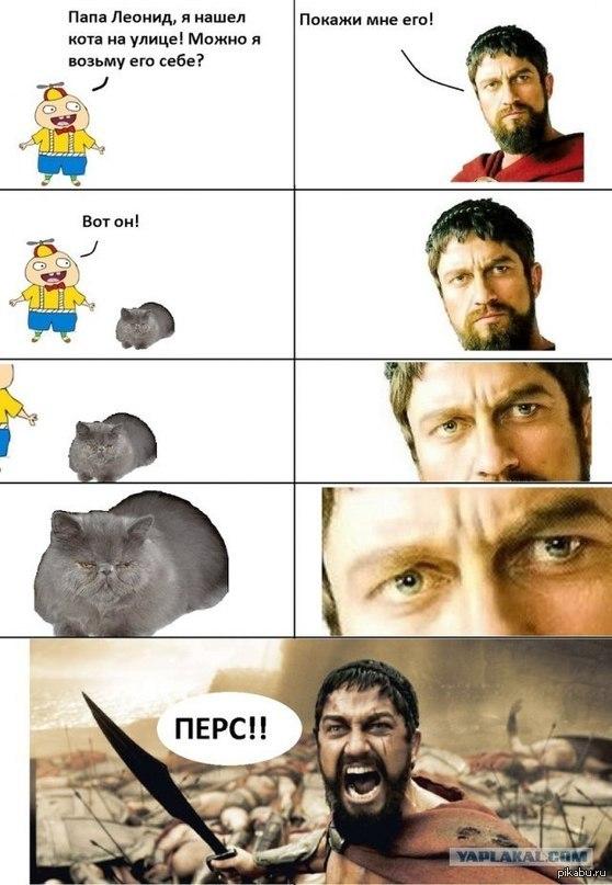 Леонид не любит персов.