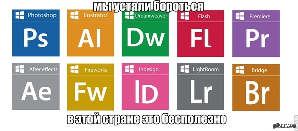 Adobe прекращает бороться с пиратством в России Сотрудники Adobe Systems, отвечающие за борьбу с контрафактами, уволены. Теперь с пиратством в России бороться некому.