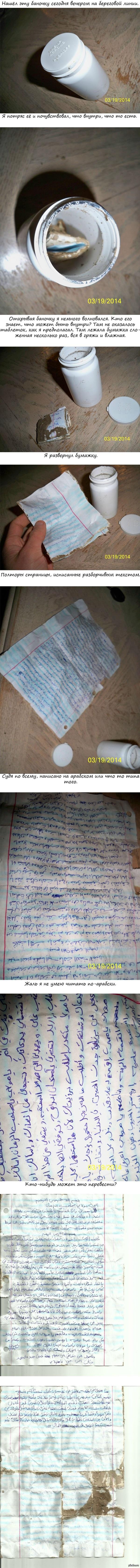 Парень нашёл послание в бутылке. Кто-нибудь может перевести? Дальше с его слов.