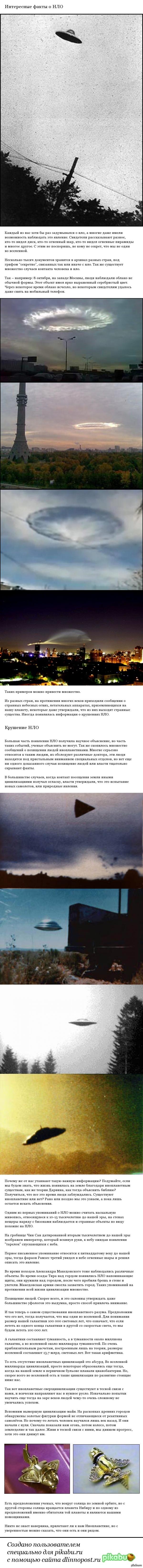 Интересные факты о НЛО