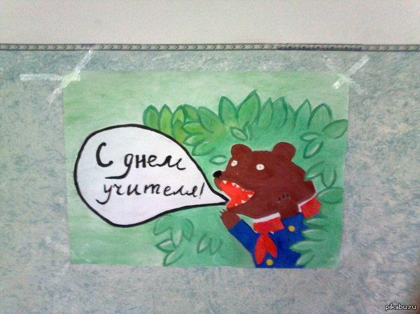 Просто стенгазета на день учителя Обнаружил данную стенгазету прошлой осенью у нас в школе. Создал ее особо креативный восьмой класс.