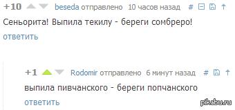 "Не удержался и заскринил ) Взято из поста: <a href=""http://pikabu.ru/story/druzhba_sushchestvuet_2120214"">http://pikabu.ru/story/_2120214</a>"