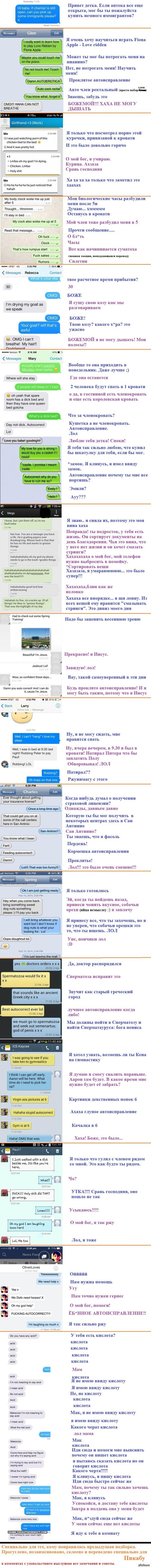 """Смешные СМСки с автозаменой текста - Часть 2 За ошибки перевода прошу не бить. т.к. я только на стадии изучения языка.  1 часть: <a href=""""http://pikabu.ru/story/smeshnyie_smski_s_avtozamenoy_teksta__chast_1_2148809"""">http://pikabu.ru/story/_2148809</a>"""