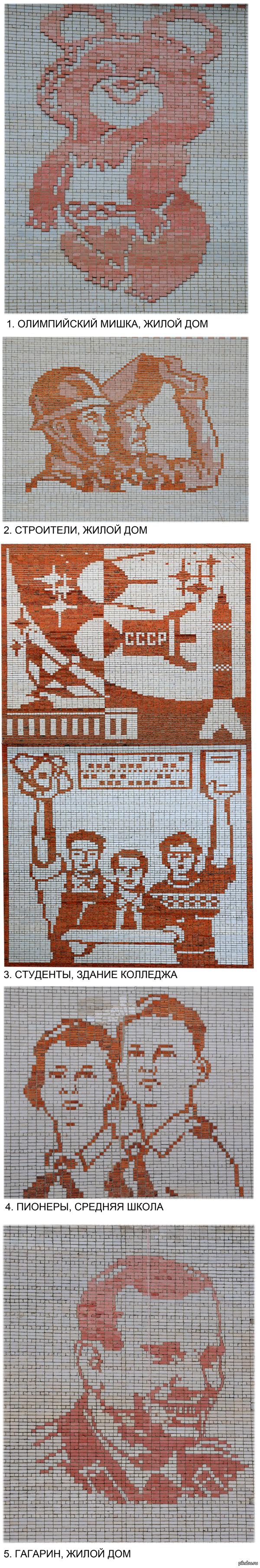 Советский пиксельарт Вот такие рисунки на зданиях оставили в память о себе советские строители.