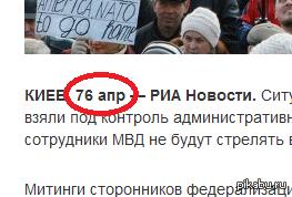 Новости из будущего. Пруф на новость http://ria.ru/world/20140406/1002762258.html