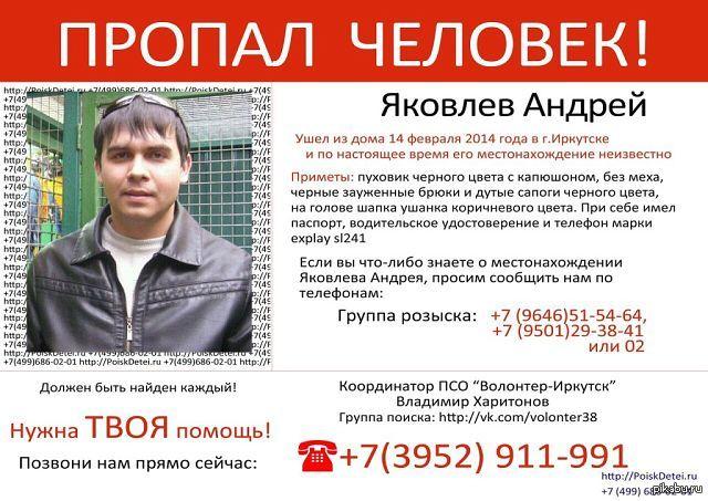 Поиск пропавших людей экстрасенсами по фото