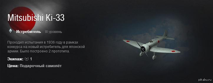warplanes бонус код