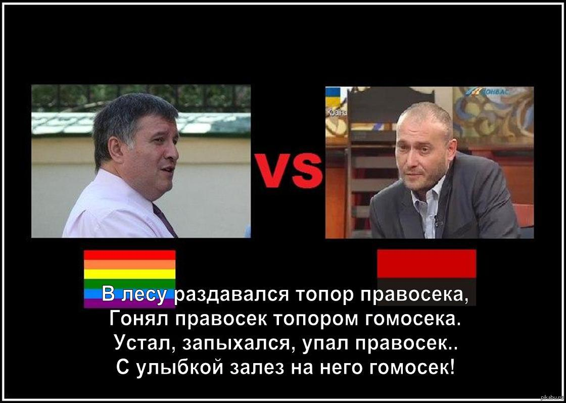 Аваков гей видео онлайн